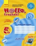 Робочий зошит Німецька мова 5 клас Сотникова