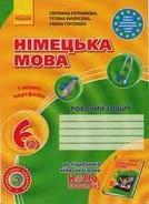 Робочий зошит Німецька мова 6 клас Сотникова 2014