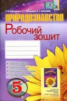 Робочий зошит Природознавство 5 клас Коршевнюк