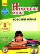 Робочий зошит Німецька мова 6 клас Сотникова (6 рік)
