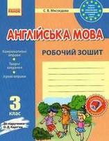 Робочий зошит Англійська мова 3 клас Мясоєдова