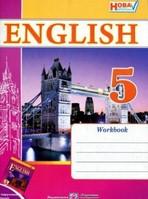 Робочий зошит Англійська мова 5 клас Косован