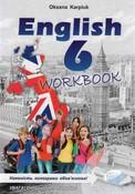 Робочий зошит Англійська мова 6 клас Карпюк 2014