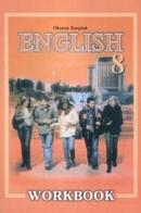 Робочий зошит Англійська мова 8 клас Карпюк