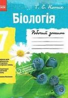 Робочий зошит Біологія 7 клас Котик