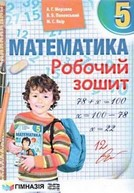 Робочий зошит Математика 5 клас Мерзляк