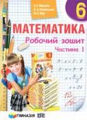 Робочий зошит Математика 6 клас Мерзляк (1, 2 частина)