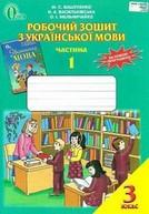 Робочий зошит Українська мова 3 клас Вашуленко (1, 2 частина)