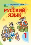 Русский язык 1 класс Лапшина, Зорька