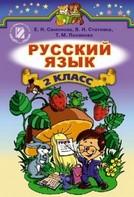 Русский язык 2 класс Самонова, Стативка