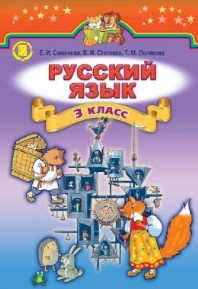 Русский язык 3 класс Самонова