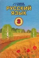 Русский язык 3 класс Рудяков, Челышева (рус.)