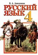 Русский язык 4 класс Анисимова