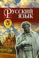 Русский язык 5 класс Полякова, Самонова