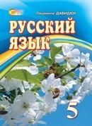 Русский язык 5 класс Давидюк