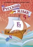 Русский язык 5 класс Рудяков, Фролова (рус.)
