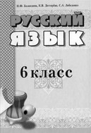 Русский язык 6 класс Баландина, Дегтярева