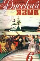 Русский язык 6 класс Пашковская, Гудзик