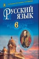 Русский язык 6 класс Полякова, Самонова