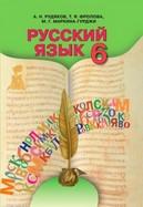 Русский язык 6 класс Рудяков, Фролова