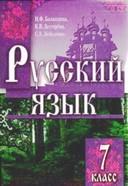 Русский язык 7 класс Баландина, Дегтярева