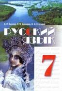 Русский язык 7 класс Быкова, Давидюк