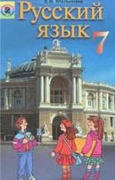 Русский язык 7 класс Малыхина