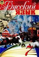 Русский язык 7 класс Пашковская, Михайловская