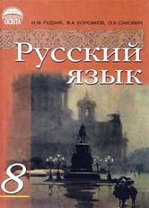 Русский язык 8 класс Гудзик, Корсаков