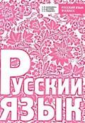 Русский язык 9 класс Баландина, Дегтярёва