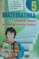 Сборник задач и контрольных Математика 5 класс Мерзляк