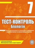 Тест-контроль Біологія 7 клас
