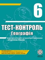 Тест-контроль Географія 6 клас