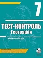 Тест-контроль Географія 7 клас