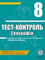 Тест-контроль Географія 8 клас
