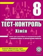 Тест-контроль Хімія 8 клас