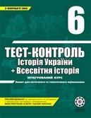 Тест-контроль Історія України 6 клас