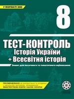 Тест-контроль Історія України + Всесвітня історія 8 клас