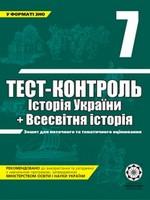 Тест-контроль Історія України + Всесвітня історія 7 клас