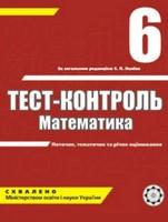 Тест-контроль Математика 6 клас