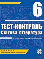 Тест-контроль Світова література 6 клас