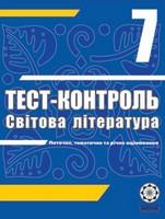 Тест-контроль Світова література 7 клас