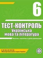 Тест-контроль Українська мова 6 клас