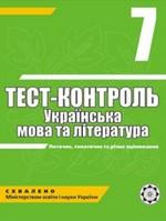 Тест-контроль Українська мова та література 7 клас