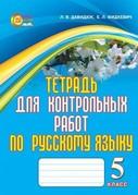 Тетрадь для контрольных работ по Русскому языку 5 класс Давидюк