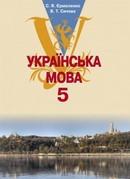 Українська мова 5 клас Єрмоленко, Сичова