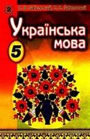 Українська мова 5 клас Заболотний