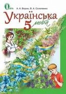 Українська мова 5 класс Ворон, Солопенко (рус)