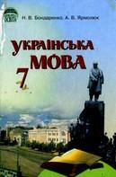 Українська мова 7 клас Бондаренко, Ярмолюк