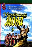 Українська мова 9 клас Глазова, Кузнецов